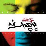 آلبوم پرچم سفید از محسن چاوشی