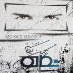 آلبوم نگاه از محسن یگانه