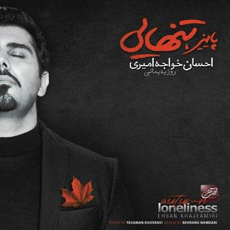 آلبوم پاییز تنهایی از احسان خواجه امیری