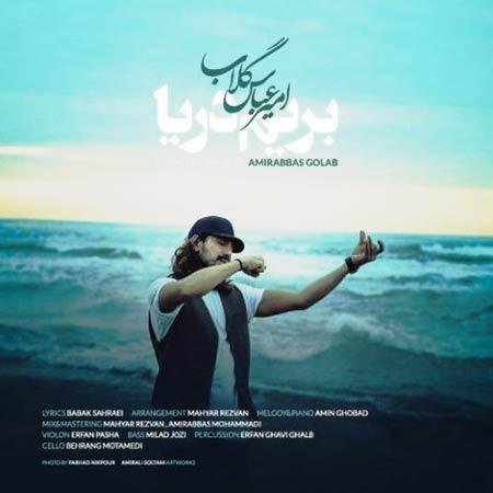آهنگ بریم دریا از امیر عباس گلاب