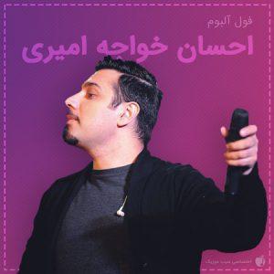 فول آلبوم احسان خواجه امیری