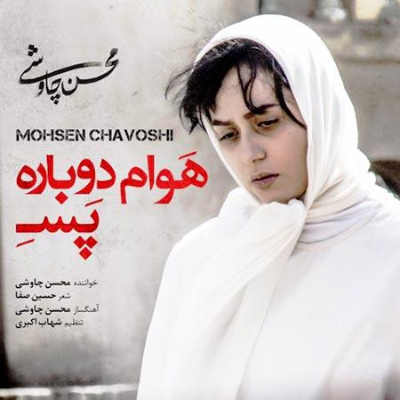 آهنگ هوام دوباره پسه از محسن چاوشی