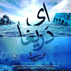 آهنگ ای دریغا از محسن چاوشی
