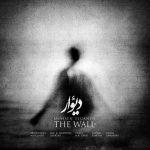 ریمیکس آهنگ دیوار از محسن یگانه