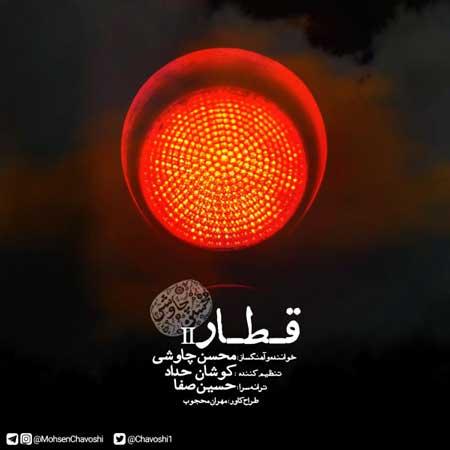 ریمیکس آهنگ قطار از محسن چاوشی
