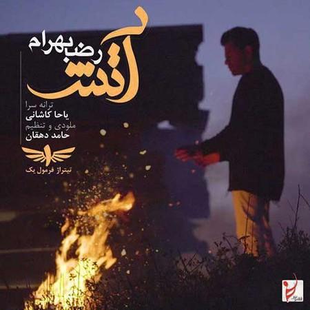 دانلود اهنگ آتش از رضا بهرام